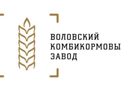 Воловский комбикормовый завод